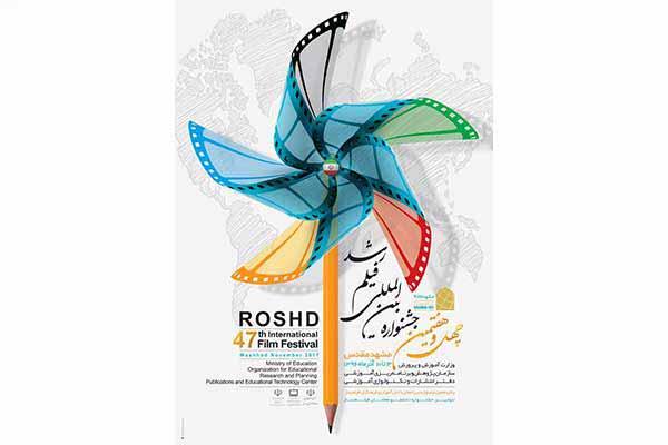 پوستر چهل و هفتمین جشنواره فیلم رشد